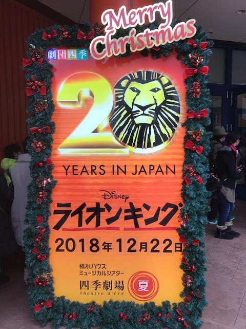 岡山県民東京へ行く!!ライオンキング観劇と観光 番外編