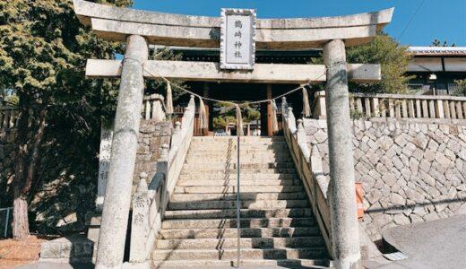 岡山【神社】鶴崎神社はみどころ満載パワースポット神社☆都窪郡早島町